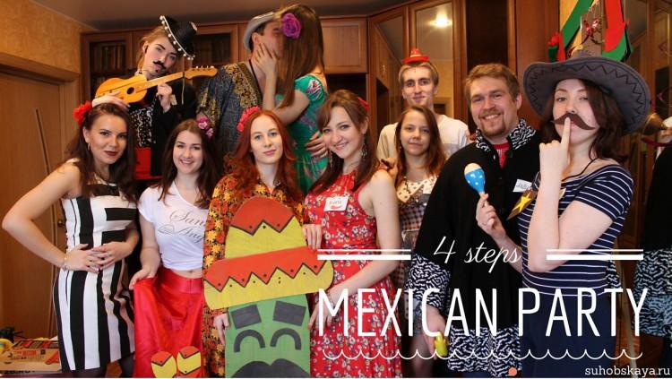 7b179e554c06 Мексиканская вечеринка. 4 простых шага - Давай Замедлимся
