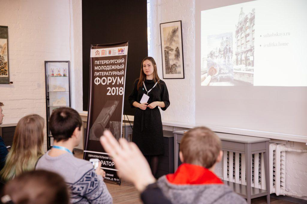 Сухобская Мария | Петербургский молодежный литературный форум – 2018