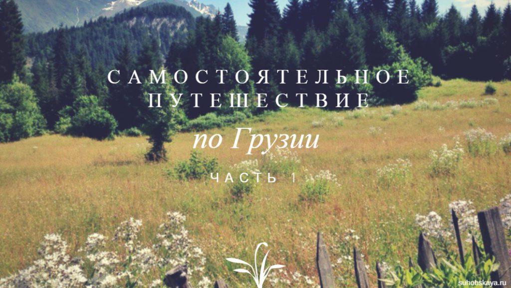 Самостоятельное путешествие по Грузии | Блог Давай замедлимся