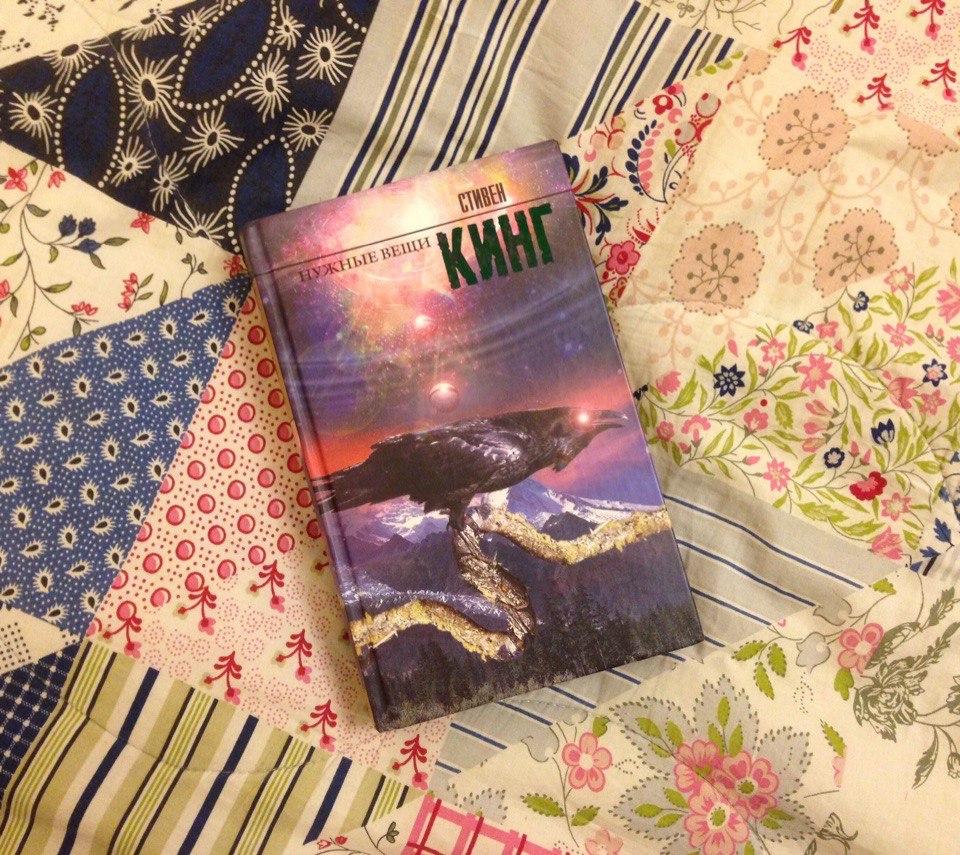 Читать книгу Нужные вещи Кинг