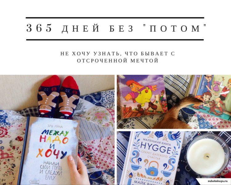 365 дней без потом | Блог Давай замедлимся