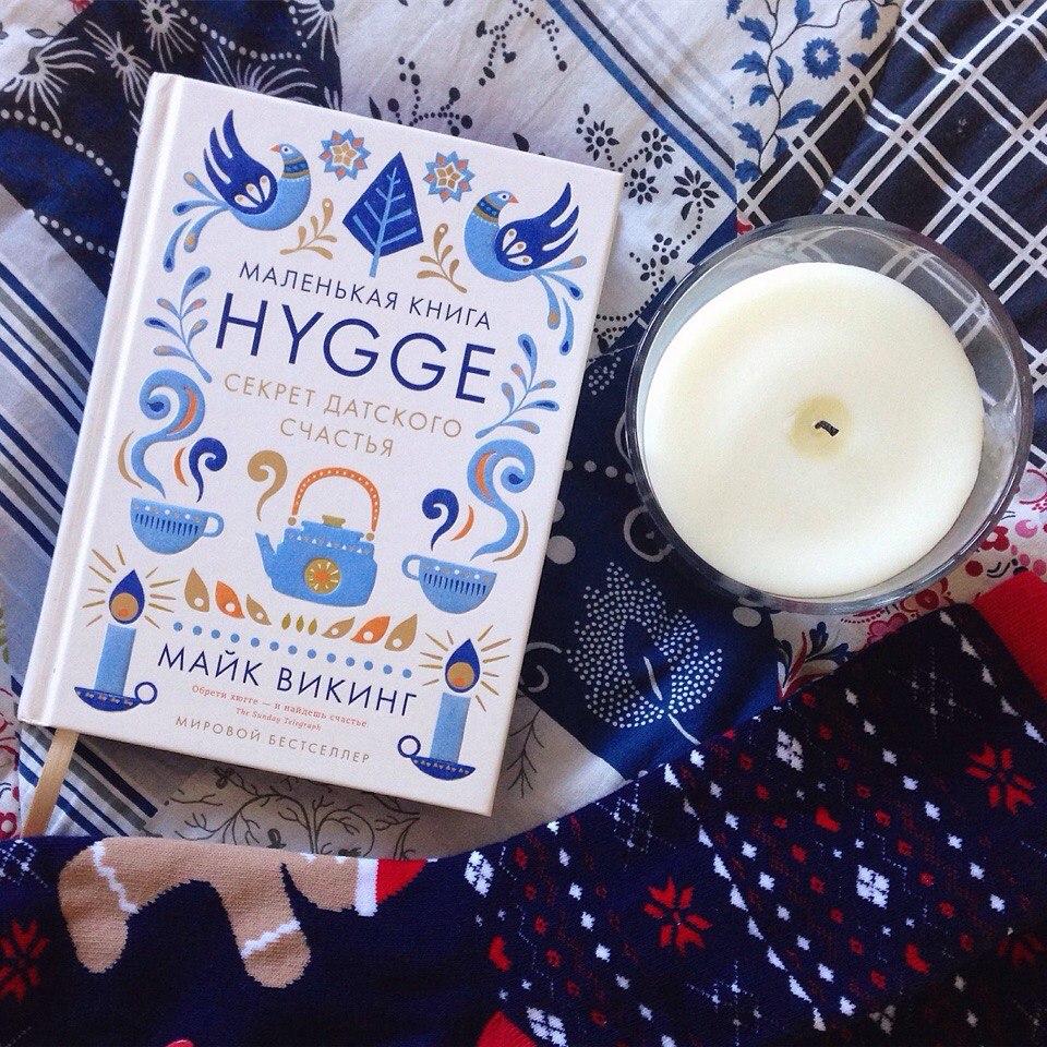 Маленькая книга Hugge | Блог Давай замедлимся