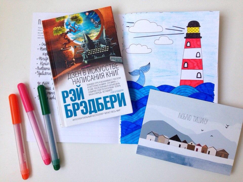 Творческий блокнот | Блог Давай замедлимся