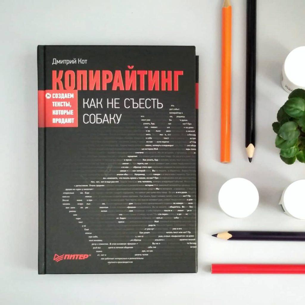 Дмитрий Кот. Как не съесть собаку