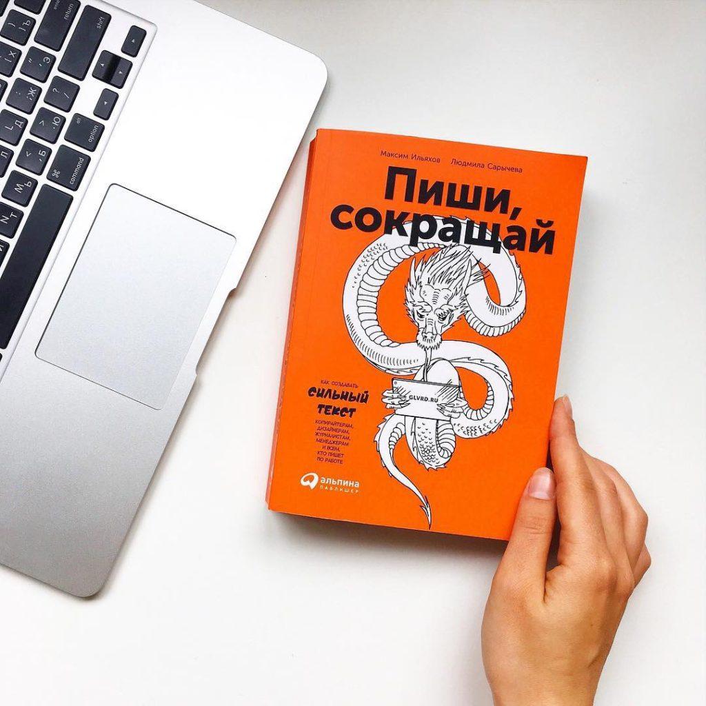 Пиши, сокращай. Как создавать сильный текст. Максим Ильяхов, Людмила Сарычева