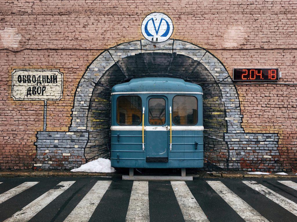 Двор с вагоном метро | БЦ «Обводный двор»