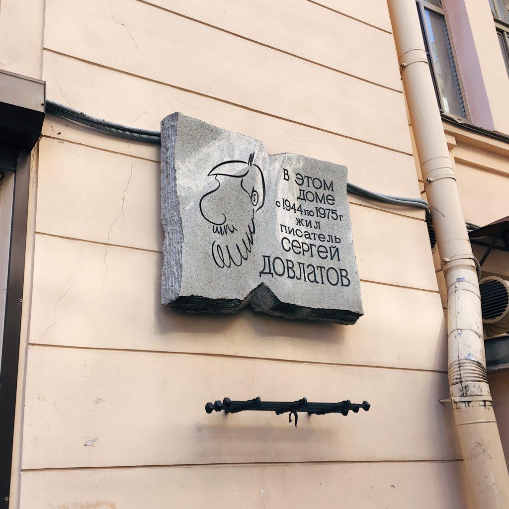 памятник Довлатову на рубинштейна 23