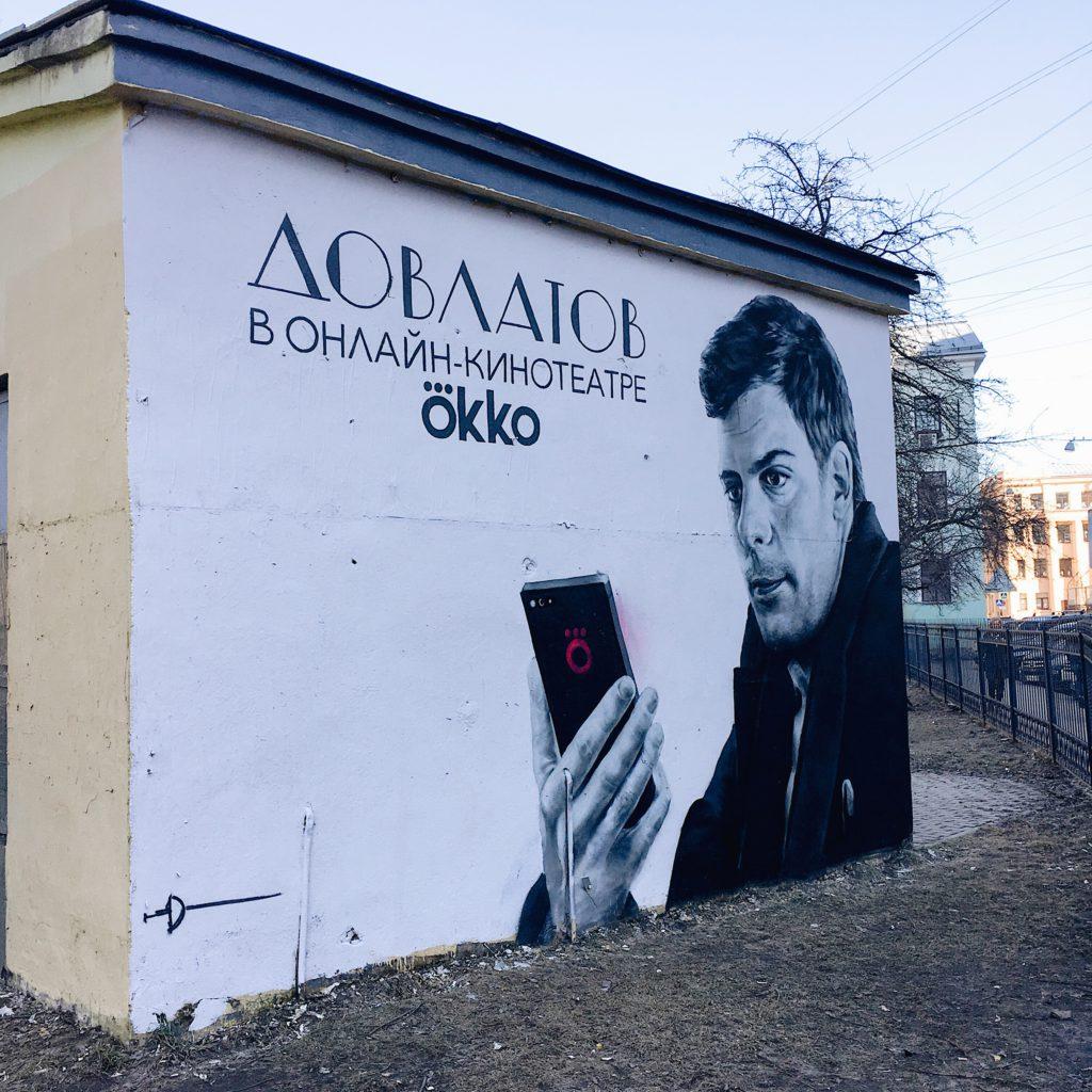 """Граффити с актером из фильма """"Довлатов"""""""
