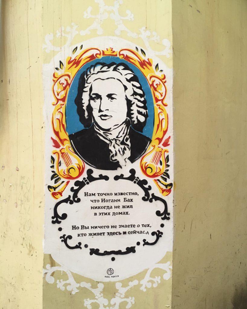 Граффити с Бахом. Ковенский переулок 14