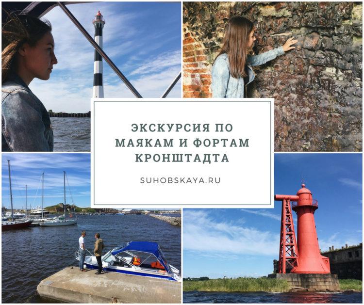Экскурсия по маякам и фортам Кронштадта