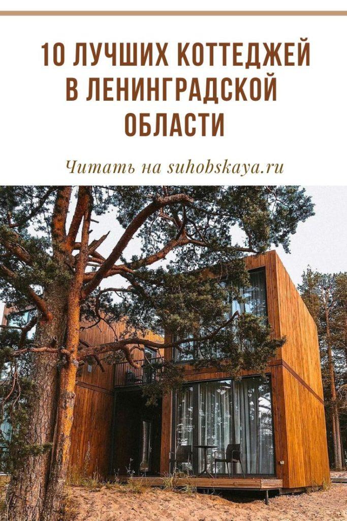 10 лучших коттеджей в Ленинградской области