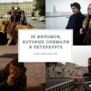 35 фильмов, которые снимали в Петербурге